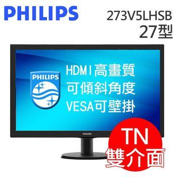 PHILIPS飛利浦 273V5LHSB 27吋16:9寬螢幕