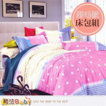 魔法Baby~磨毛5x6.2尺雙人枕套床包組(w00011)