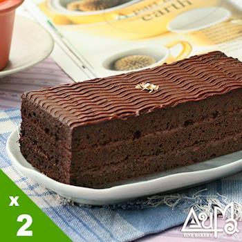 【奧瑪】黑美人金磚巧克力蛋糕*2