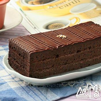 【奧瑪】黑美人金磚巧克力蛋糕