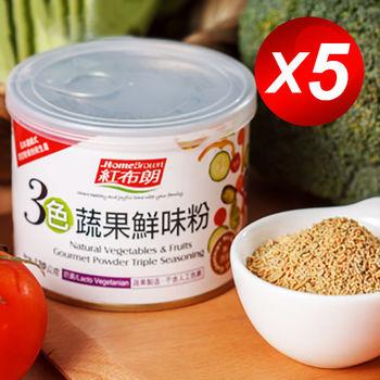 【紅布朗】3色蔬果鮮味粉(120g/罐) X 5入