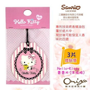 Hello Kitty 香香片(洋娃娃)X3