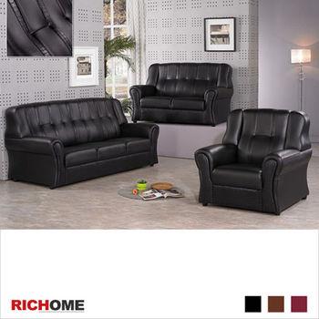 RICHOME漢克1+2+3皮沙發組-3色
