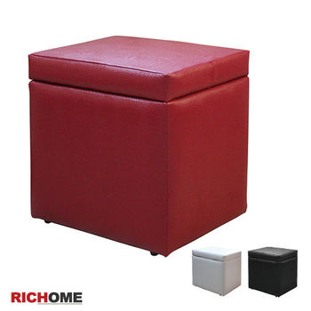 RICHOME莉娜掀蓋椅(小)-3色