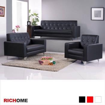 RICHOME凱琳1+2+3皮沙發組-3色
