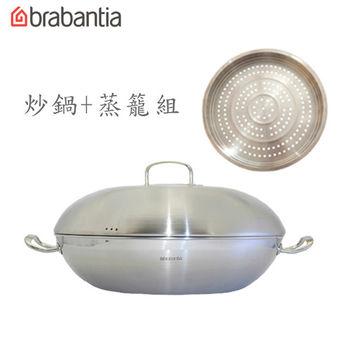 荷蘭BRABANTIA Favourite系列5層不鏽鋼36公分炒鍋+蒸籠組