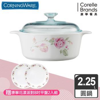 【美國康寧 Corningware】2.25L圓型康寧鍋-田園玫瑰(加贈康寧純白餐盤四入組)
