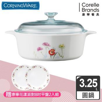 【美國康寧 Corningware】3.25L圓型康寧鍋-花漾彩繪(加贈康寧純白餐盤四入組)