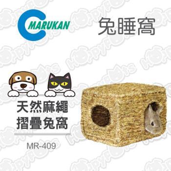 【日本Marukan】天然麻繩摺疊牧草兔窩(MR-409)