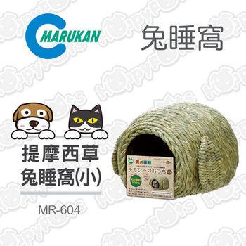 【日本Marukan】精緻提摩西草兔窩-小(MR-604)