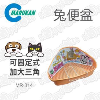 【日本Marukan】固定式雙層加大三角兔子便盆(MR-314)