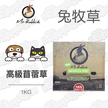 【MrRabbit 瑞比兔先生】高級苜蓿草(1kg)