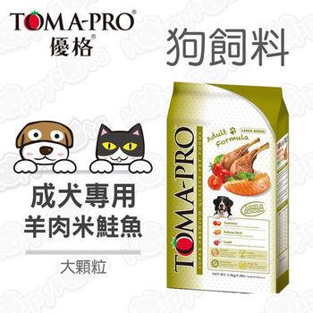 TOMA-PRO優格 成犬 骨關節強化配方 羊肉+米+鮭魚 大顆粒(13.6公斤)