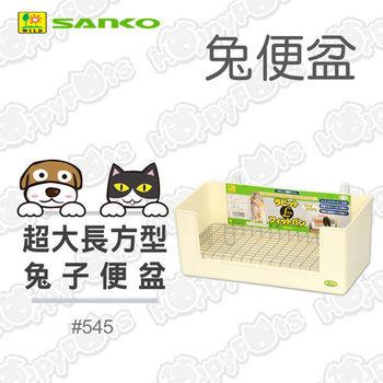 【日本Sanko】可固定超大長方型兔子便盆(#545)