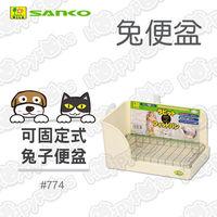 ~ Sanko~可固定L型兔子便盆 ^#40 ^#35 774 ^#41