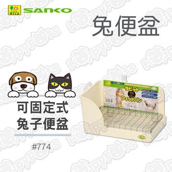 【日本Sanko】可固定L型兔子便盆(#774)