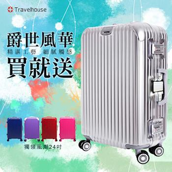 【買29送24吋】爵世風華 29吋鋁框PC鏡面旅行箱(多色任選)