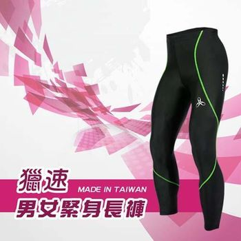 【HODARLA】男女獵速緊身長褲-緊身褲 台灣製 慢跑 路跑 內搭褲 黑螢光綠  褲管防刮拉鍊