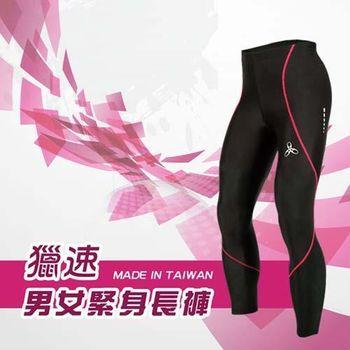 【HODARLA】男女獵速緊身長褲-緊身褲 台灣製 慢跑 路跑 內搭褲 黑紅  褲管防刮拉鍊