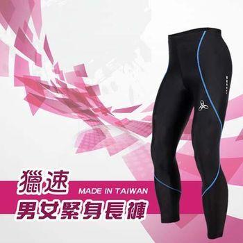 【HODARLA】男女獵速緊身長褲-緊身褲 台灣製 慢跑 路跑 內搭褲 黑藍  褲管防刮拉鍊