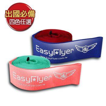 EasyFlyer易飛翔-多功能旅遊魔鬼氈束帶(多色任選)