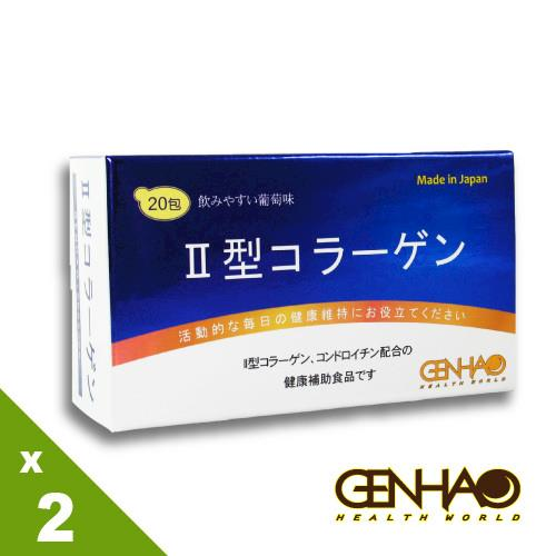 【GENHAO】Ⅱ型膠原蛋白 2盒_日本製造(20包/盒)