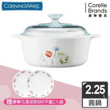 【美國康寧 Corningware】2.25L圓型康寧鍋-花漾彩繪(加贈康寧純白餐盤四入組)