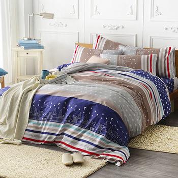 英國Abelia《星空夜曲》單人三件式被套床包組
