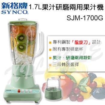 【新格】1.7L果汁研磨兩用果汁機 SJM-1700G