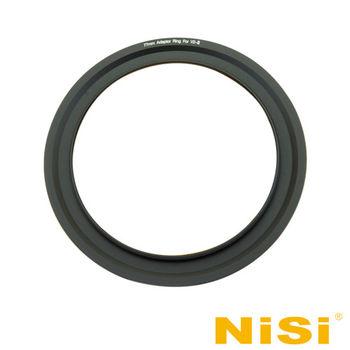 NiSi 耐司 100系統 V2-II 濾鏡支架(附(77-86mm轉接環)