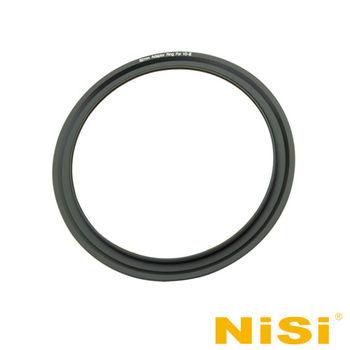NiSi 耐司 100系統 82-86mm 濾鏡支架轉接環 V2-II 專用