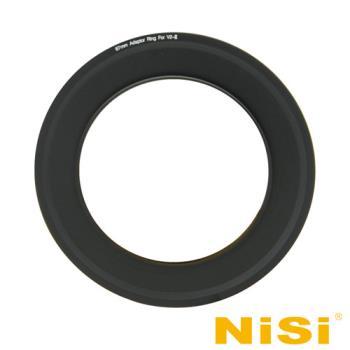 NiSi 耐司 100系統 67-86mm 濾鏡支架轉接環 V2-II 專用
