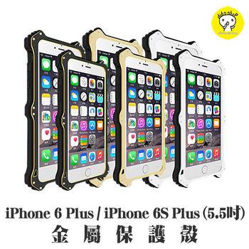 iPhone 6 Plus / 6S Plus 手機殼 手機金屬保護殼 防震 防摔  (YC124)