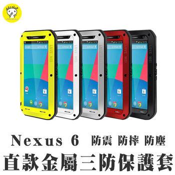 Google Nexus 6 三防手機殼 防摔 防撞 防塵 手機保護殼 (YC125) 【5個工作天內到貨】