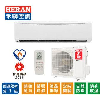 【HERAN 禾聯】10-12坪 變頻一對一冷專型HO-G63A