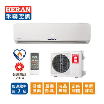 【HERAN 禾聯】8-10坪 變頻一對一冷專型HO-M50A