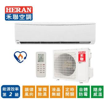 【HERAN 禾聯】11-13坪 變頻一對一冷暖型HO-G72AH