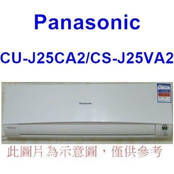 送現金【Panasonic國際】4-6坪變頻分離CU-J25CA2/CS-J25VA2