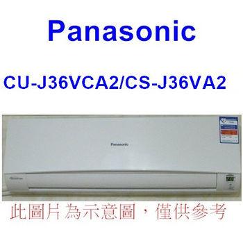 送現金【Panasonic國際】5-7坪變頻分離CU-J36VCA2/CS-J36VA2