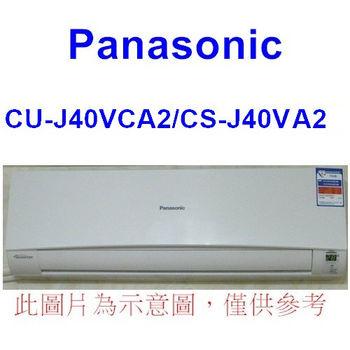 雙重送【Panasonic國際】5-7坪變頻分離CU-J40VCA2/CS-J40VA2