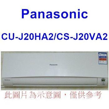 送現金【Panasonic國際】3-5坪變頻冷暖CU-J20HA2/CS-J20VA2