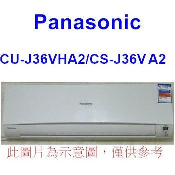 雙重送【Panasonic國際】5-7坪變頻冷暖CU-J36VHA2/CS-J36VA2