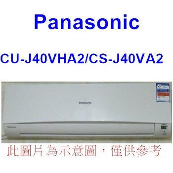 雙重送【Panasonic國際】5-7坪變頻冷暖CU-J40VHA2/CS-J40VA2