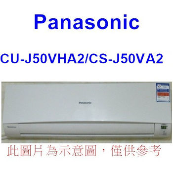雙重送【Panasonic國際】7-9坪變頻冷暖CU-J50VHA2/CS-J50VA2