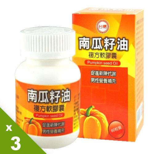 【台糖】南瓜籽油複方軟膠囊3入(60粒/瓶)