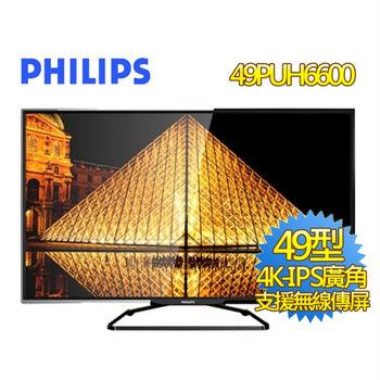 【PHILIPS 飛利浦】 49吋 4KUHD 49PUH6600 LED液晶顯示器+視訊盒