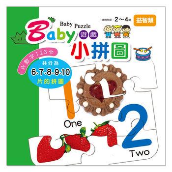 【幼福】Baby遊戲小拼圖-數字123