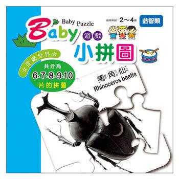 【幼福】Baby遊戲小拼圖-昆蟲世界
