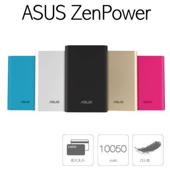ASUS ZenPower 10050mAh 行動電源 + 原廠保護套組(不挑色)
