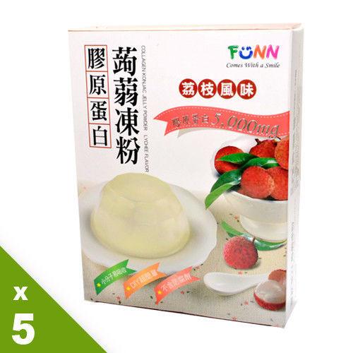 【FUNN】膠原蛋白蒟蒻凍粉-荔枝口味  100公克*5盒